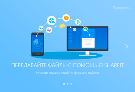 SHAREit для Windows 10